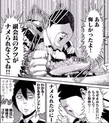 最強のドM【アンドレ】