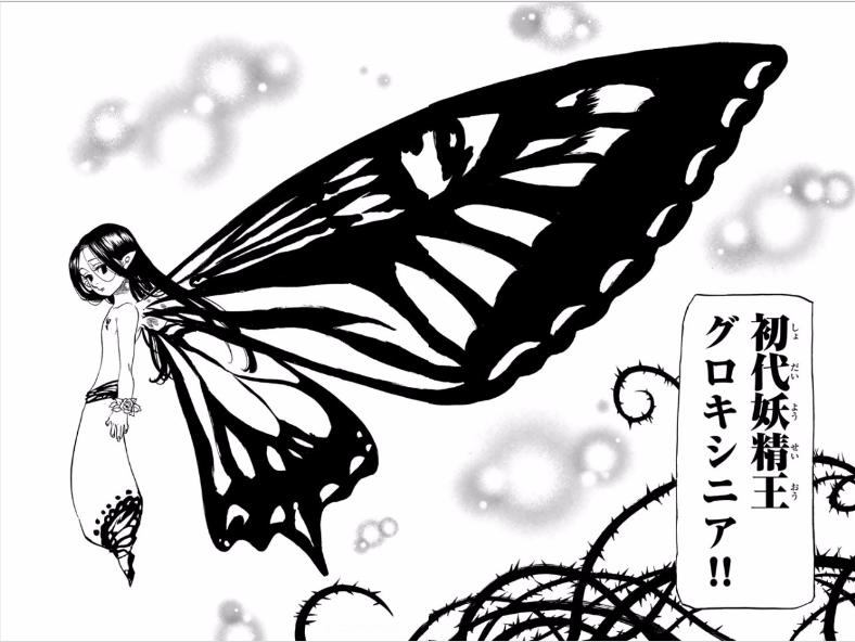 「十戒」元妖精王【安息】のグロキシニア【30巻ネタバレ注意】