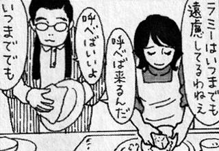 永沢さん夫妻