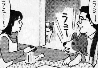 永沢さん一家