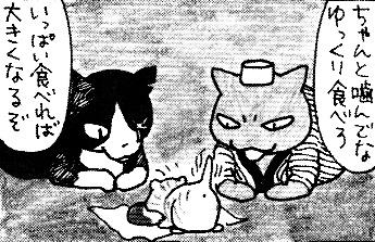 『夜廻り猫』ネタバレ考察5:おいしい料理