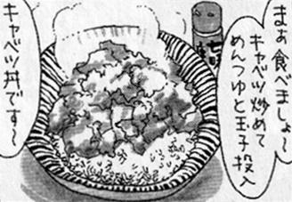 キャベツ丼