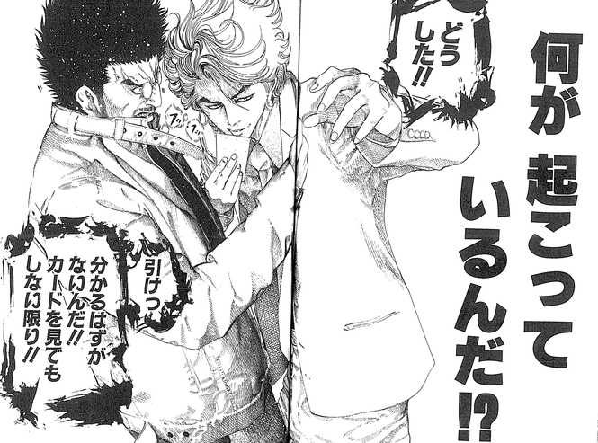 『嘘喰い』の魅力を名勝負と共にネタバレ解説!ハングマン【5巻〜】
