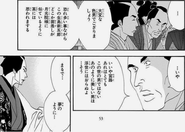 江島生島事件の真相!?【家継編】