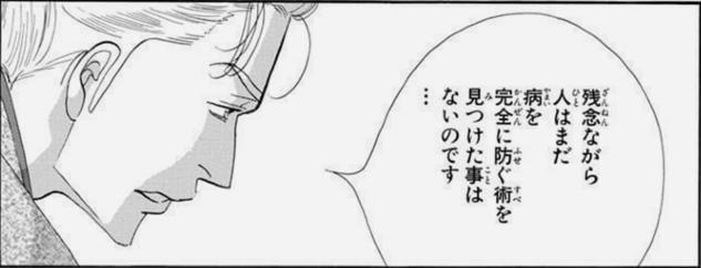 蘭学事始in大奥【家治編】