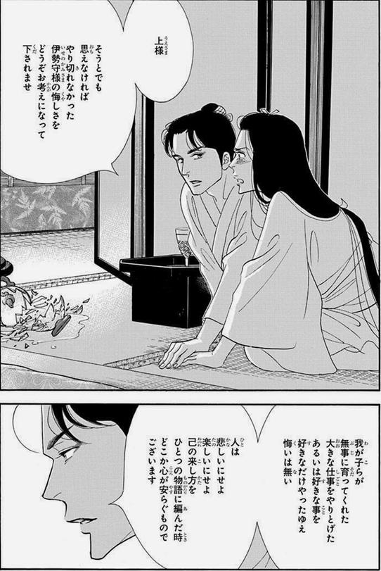 天璋院篤姫、登場【家定編】