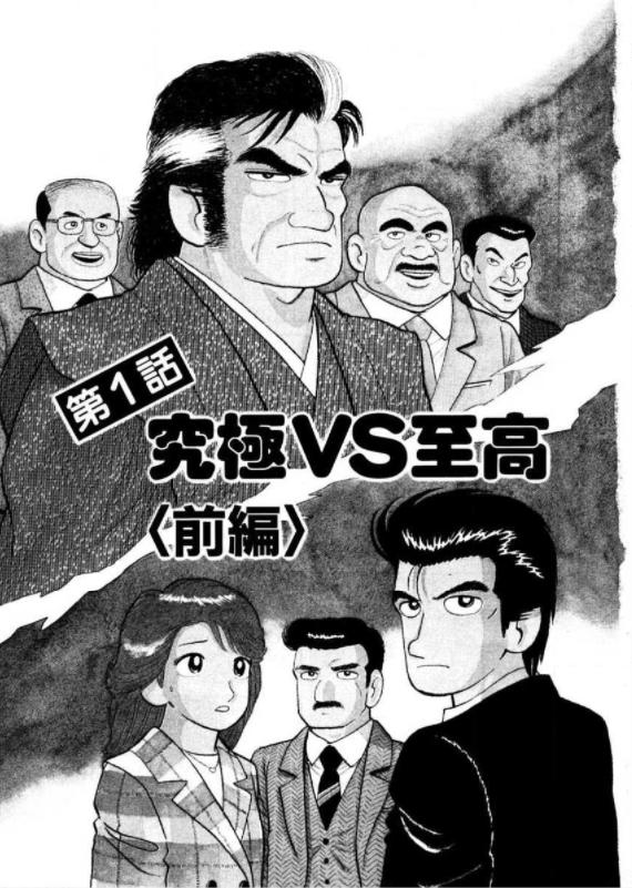 漫画『美味しんぼ』のあらすじ