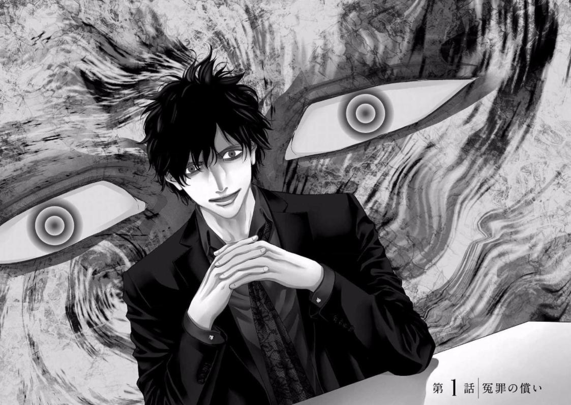 漫画『不能犯』の妖しい赤い瞳の男に引き込まれる【あらすじ】