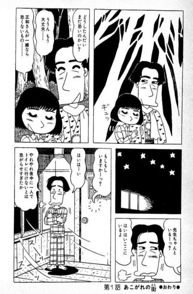 『鎌倉ものがたり』の魅力2:ほのぼの夫婦の日常感に癒される!