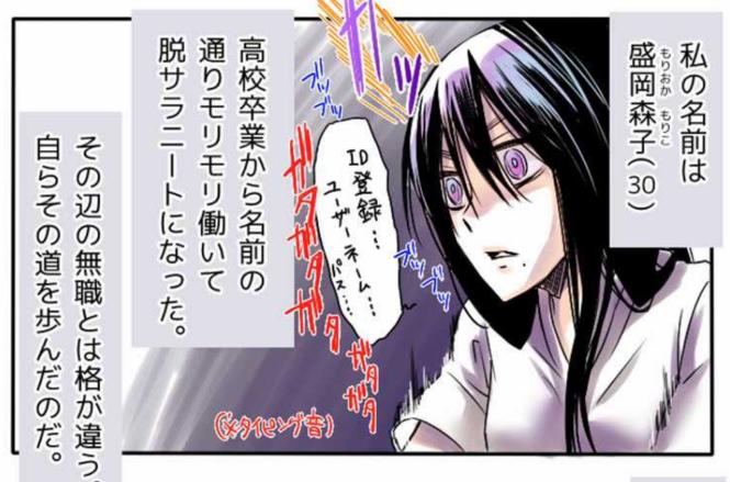 登場人物1:三十路のスーパー脱サラニート【盛岡森子】