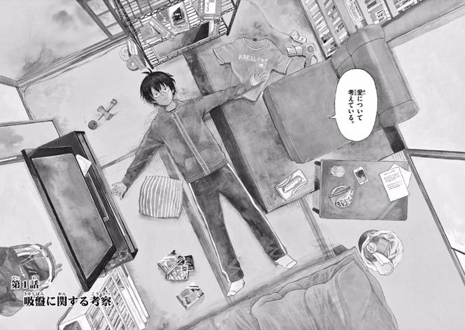 景色変わらず、登場人物は1人!漫画『吾輩の部屋である』の魅力とは?