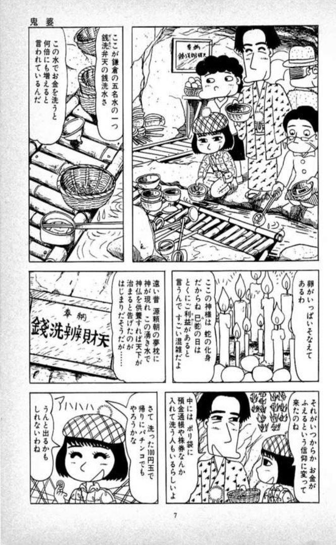『鎌倉ものがたり』の魅力3:銭洗弁天さまの効用とは……?【2巻ネタバレ注意】