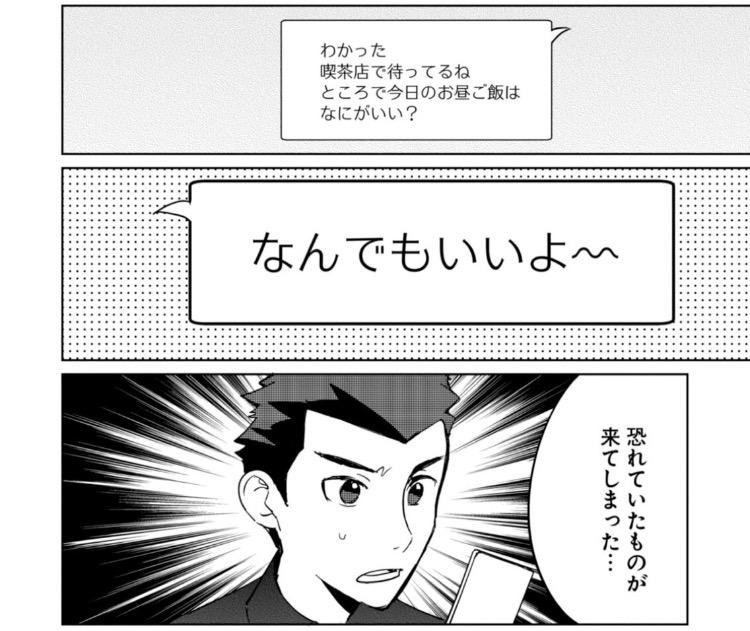 恋愛相談5: 女子のいう「何でもいい」とは?【4巻ネタバレ注意】