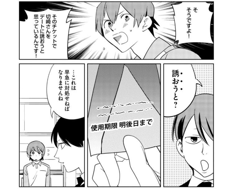 恋愛相談6:デートに誘うタイミング【5巻ネタバレ注意】