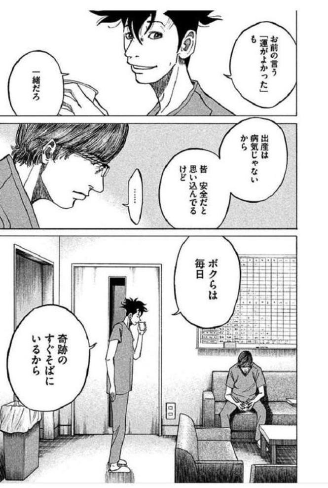 『コウノドリ』はどんな産科医漫画?あらすじをご紹介!