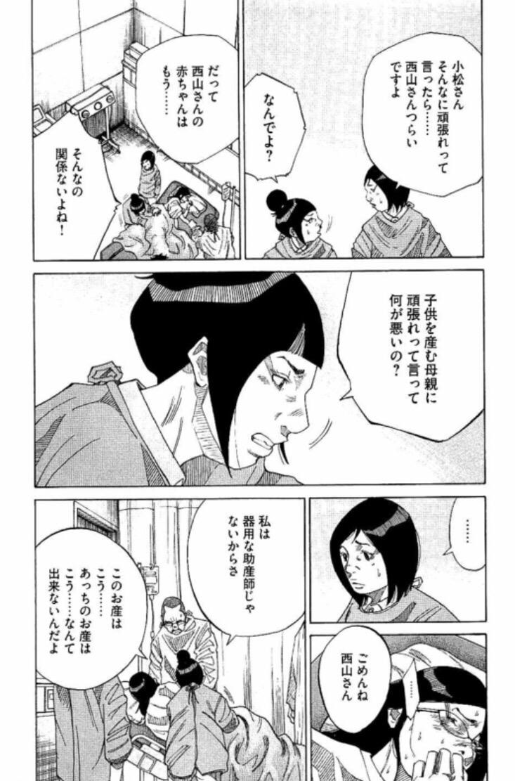 ネタバレエピソード6:亡くなってしまった赤ちゃんとのお別れ【11巻】