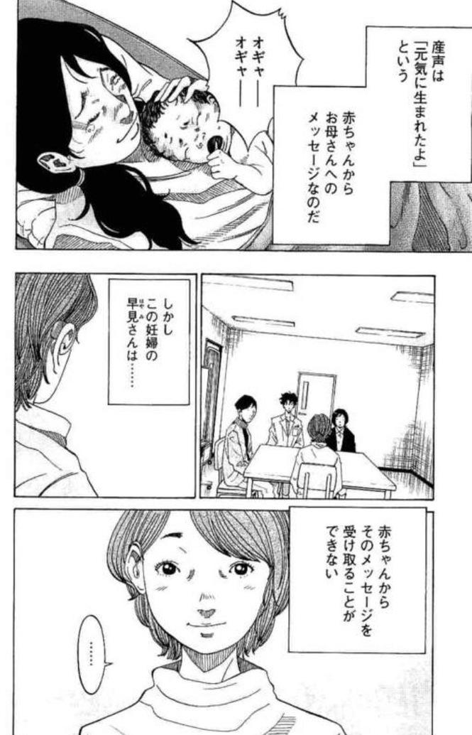 ネタバレエピソード8:耳の不自由な妊婦さんとサクラがどう接するのか【18巻】