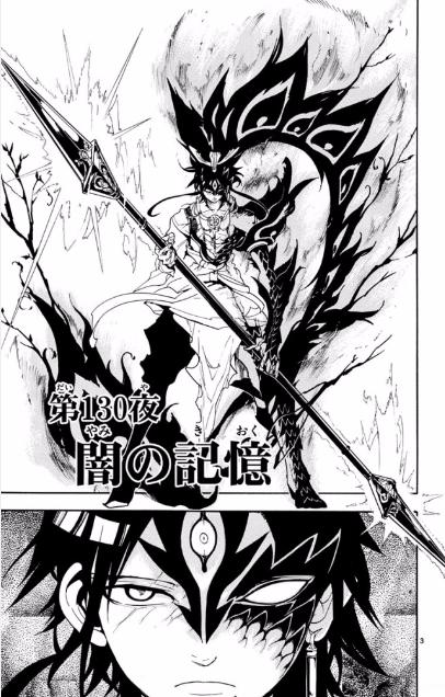 煌帝国第四皇子:義手の金属器使い 練 白龍