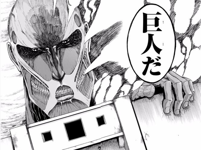 超大型巨人【ベルトルト→アルミン】