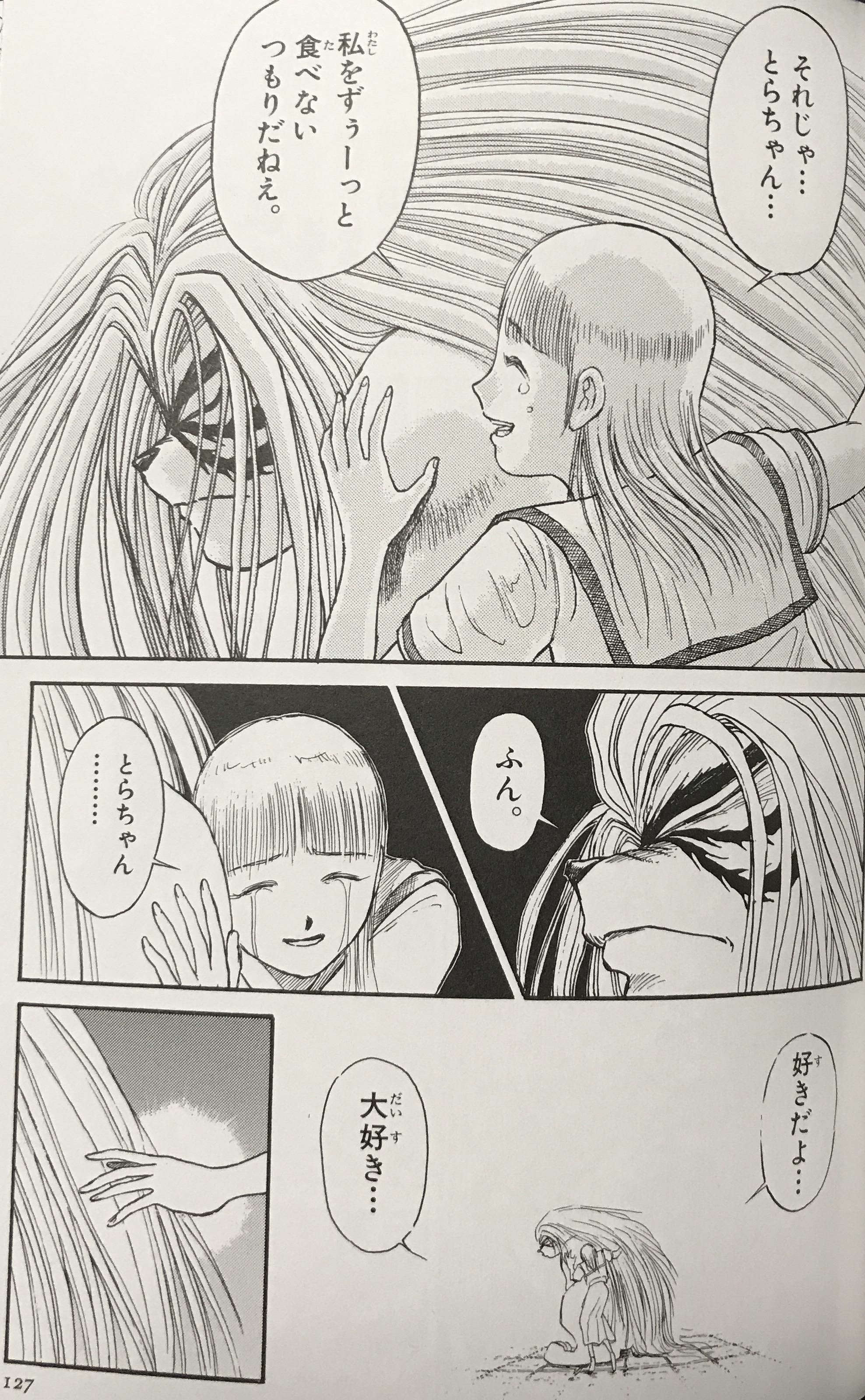 『うしおととら』名言8:「好きだよ……大好き……」【真由子】