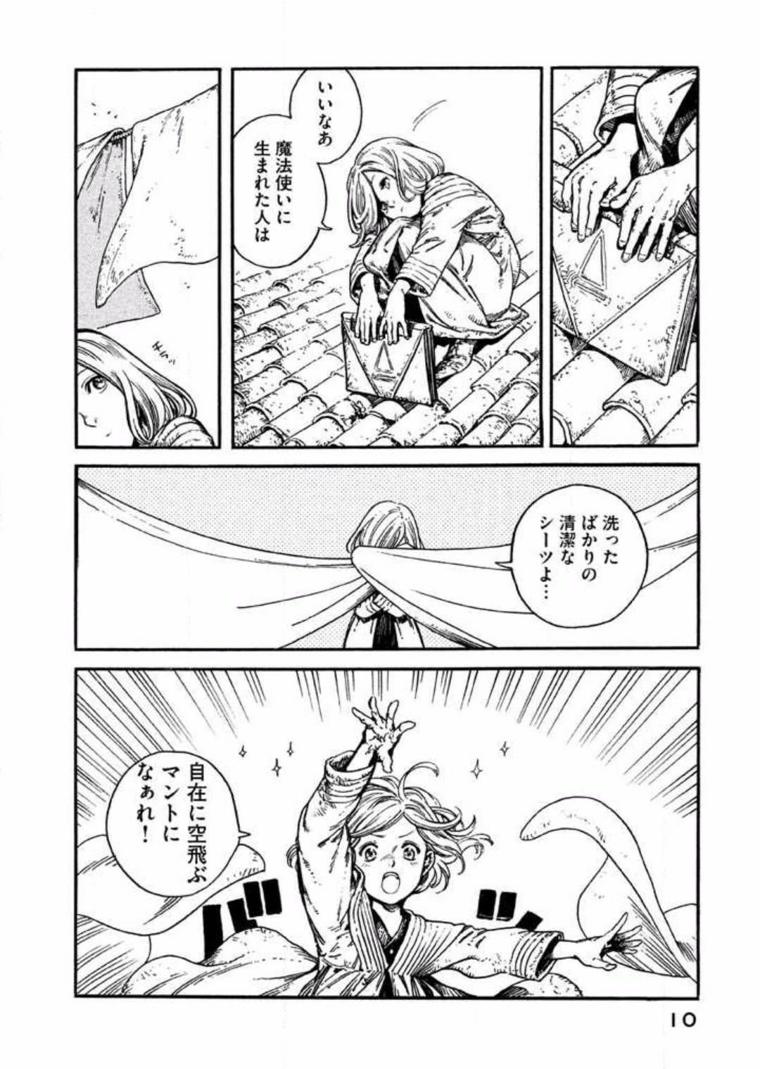 魔法使いに憧れを抱く少女【ココ】