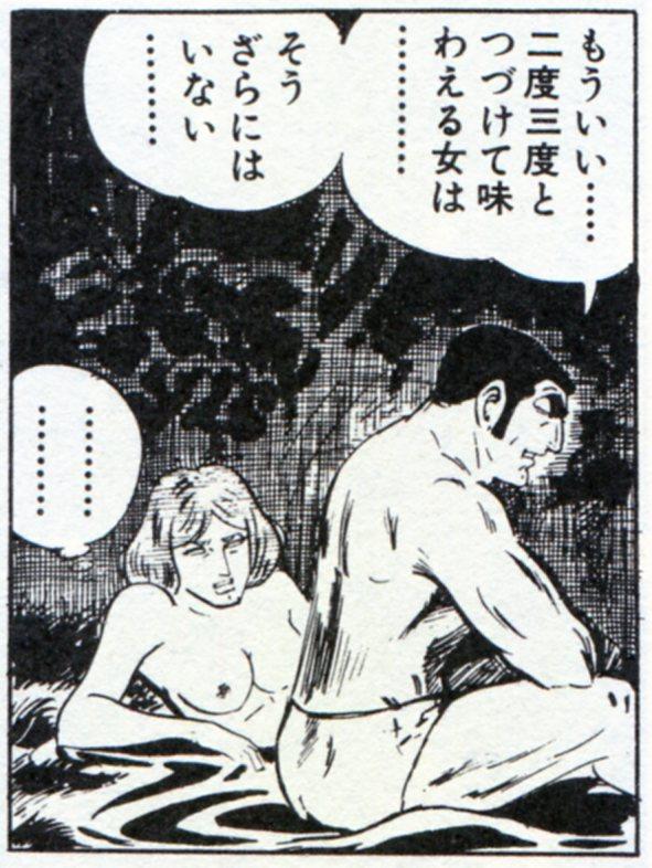 名言3:「もういい……二度三度とつづけて味わえる女は……そうざらにはいない…」