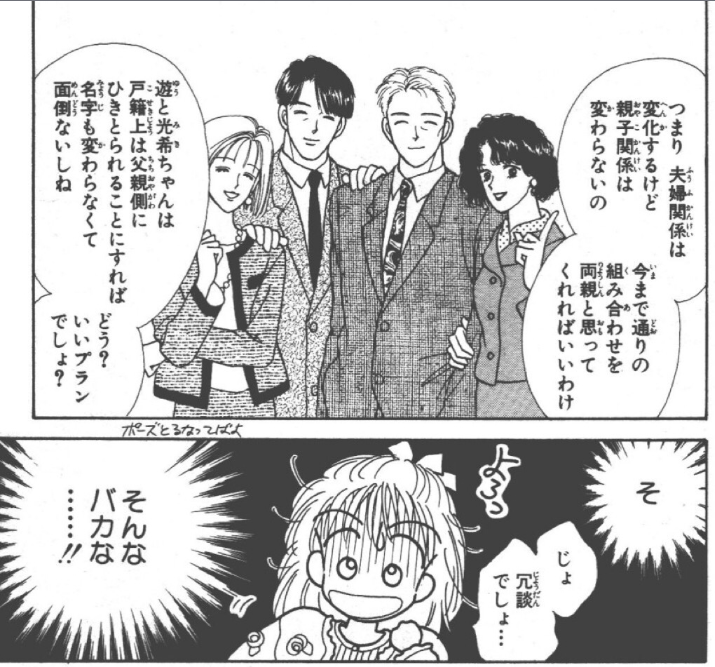 『ママレード・ボーイ』の魅力1:トンデモ設定が他の同居漫画と一味違う!