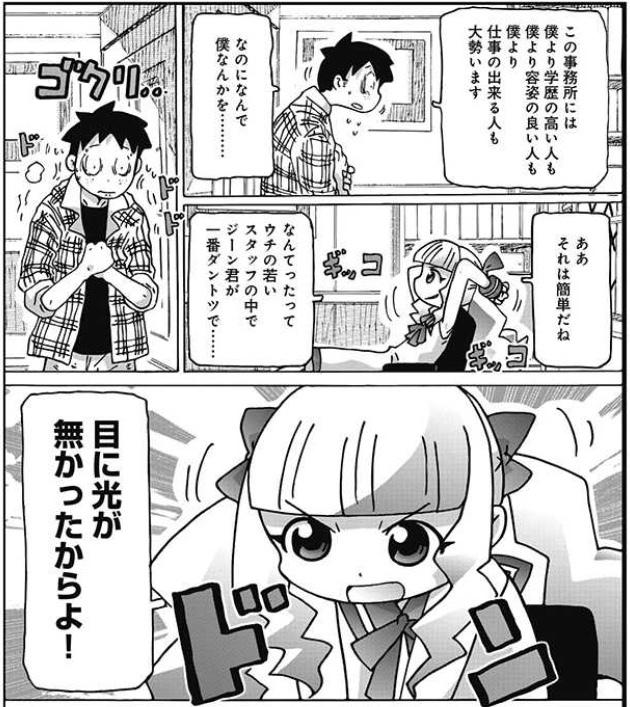 漫画『映画大好きポンポさん』の4つの魅力ネタバレ紹介!【人間プラモ作】
