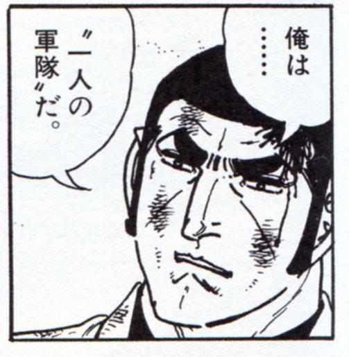 """名言10:「俺は……""""一人の軍隊""""だ」"""