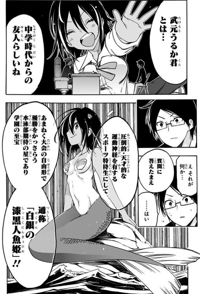 「白銀の漆黒人魚姫」・武本うるか