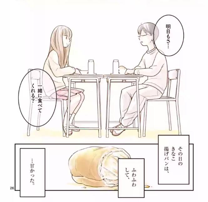 漫画『給食の時間です。』あらすじ