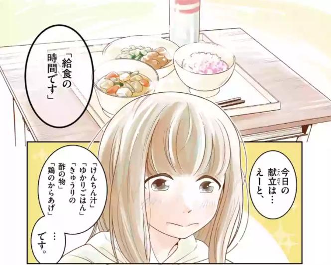 『給食の時間です。』の魅力3:シズル感はほぼゼロ!なのに美味しそう!