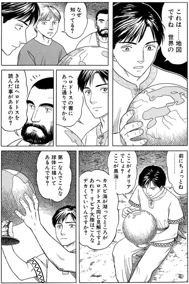 漫画『ヒストリエ』あらすじ