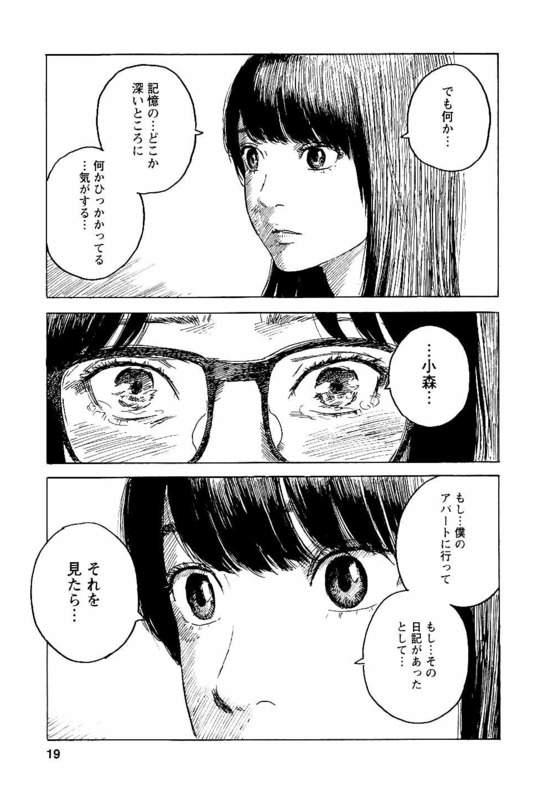 魅力をネタバレ紹介4:最終回が巧妙!驚きの結末とは?