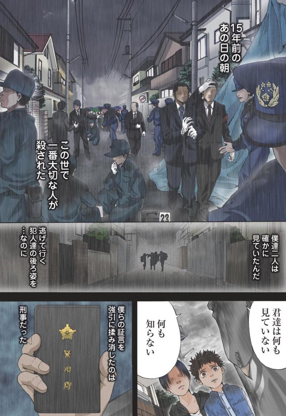 漫画「ウロボロス」の魅力を最終回までネタバレ紹介!無料で読める!