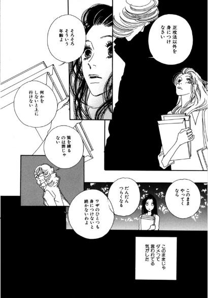 平野淑子の名言「ワザのひとつも身につけないと続かないわよ」