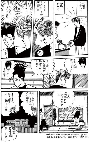 名シーン:2人の出会い【『今日から俺は!!』原作1巻】