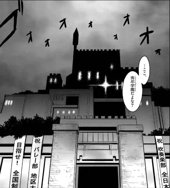 漫画『ペルソナ5』あらすじ