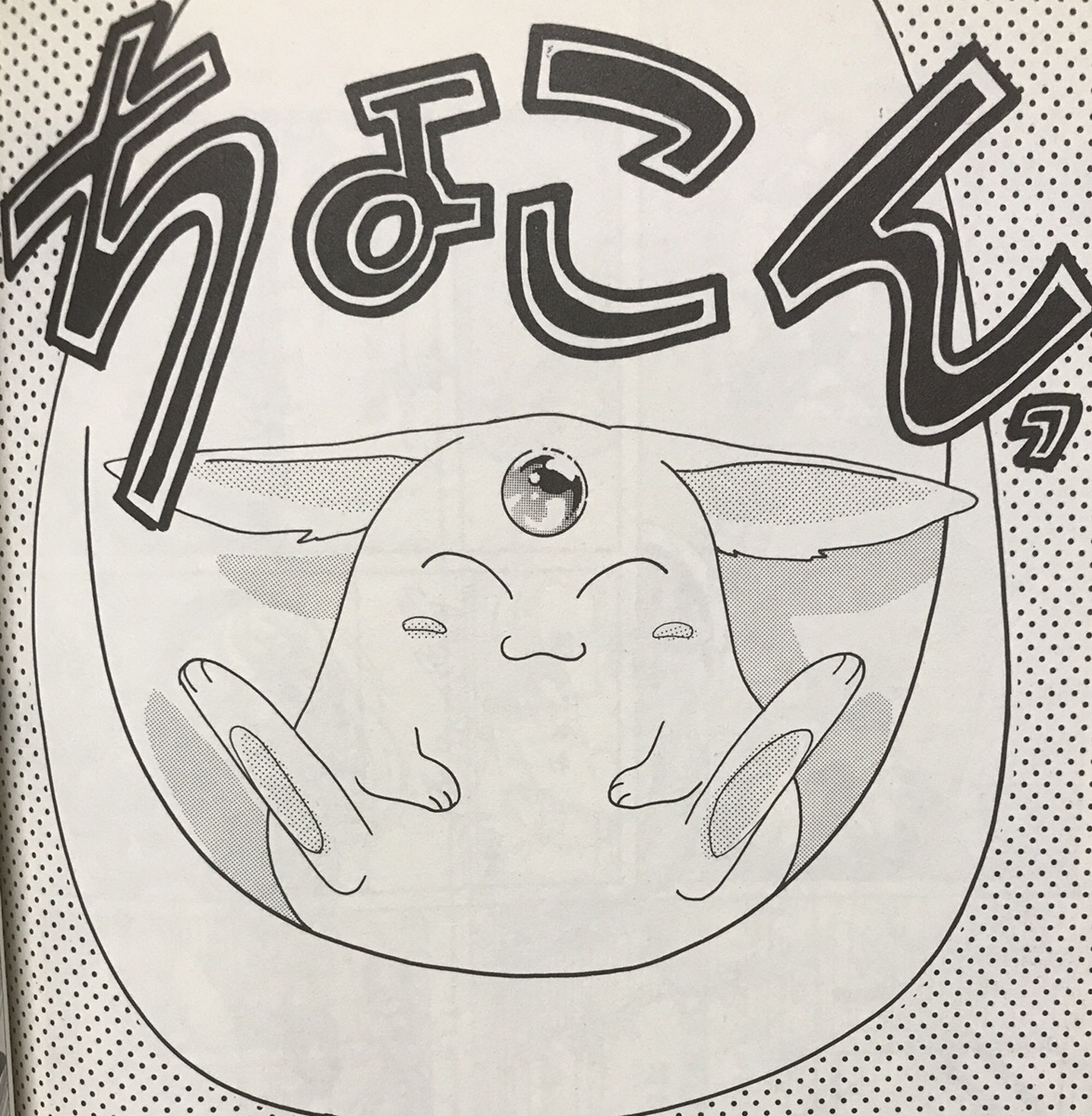 登場人物4:モコナ