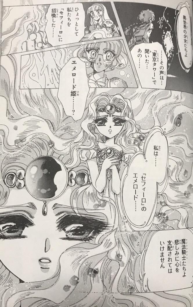 登場人物5:エメロード姫