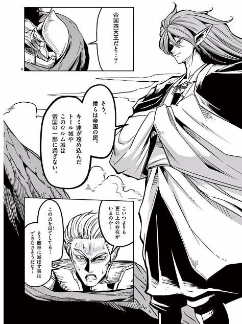 キャラ3:飄々とした影の実力者【アズドラ】