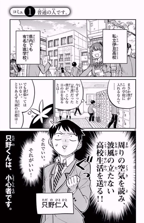 漫画『古見さんは、コミュ症です。』あらすじ