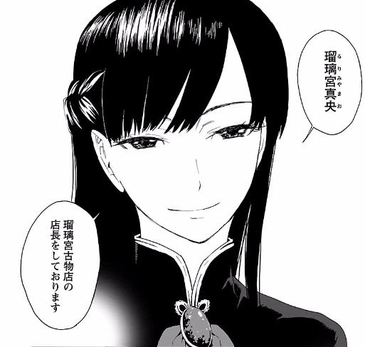 魅力3:ミステリアスな女主人・瑠璃宮真央が魅力的!