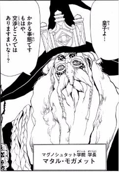 27位:【マタル・モガメット】
