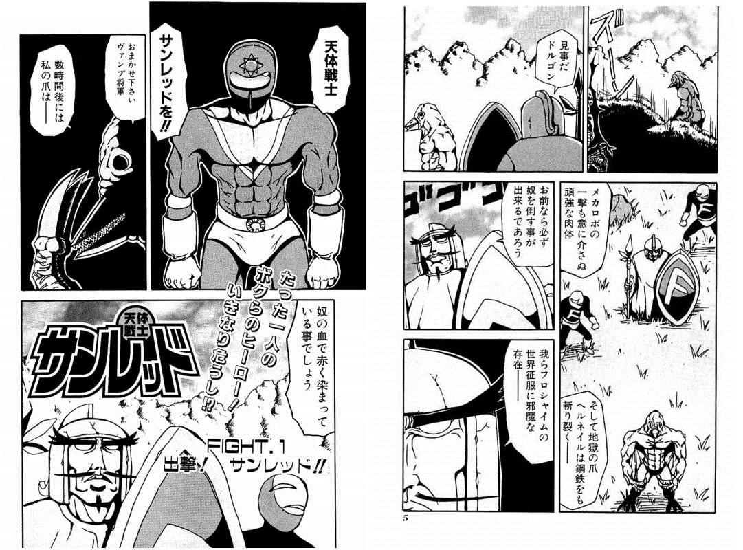 漫画『天体戦士サンレッド』あらすじ