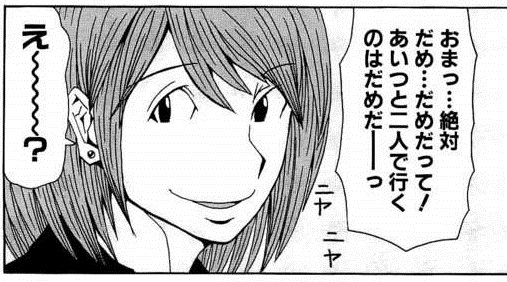 レッドの彼女でヒロイン【内田かよ子】