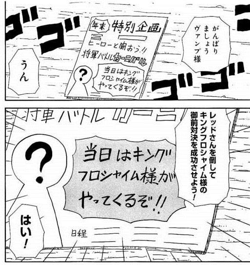 魅力4:最強の刺客登場!その名は「ヴァンプ」【最終回(20巻)ネタバレ注意】』