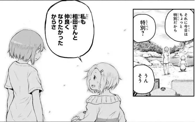 豹変するキャラクター③椎葉ハル【ネタバレ考察】