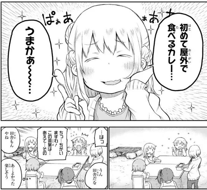 はっぴぃヱンド 漫画 無料