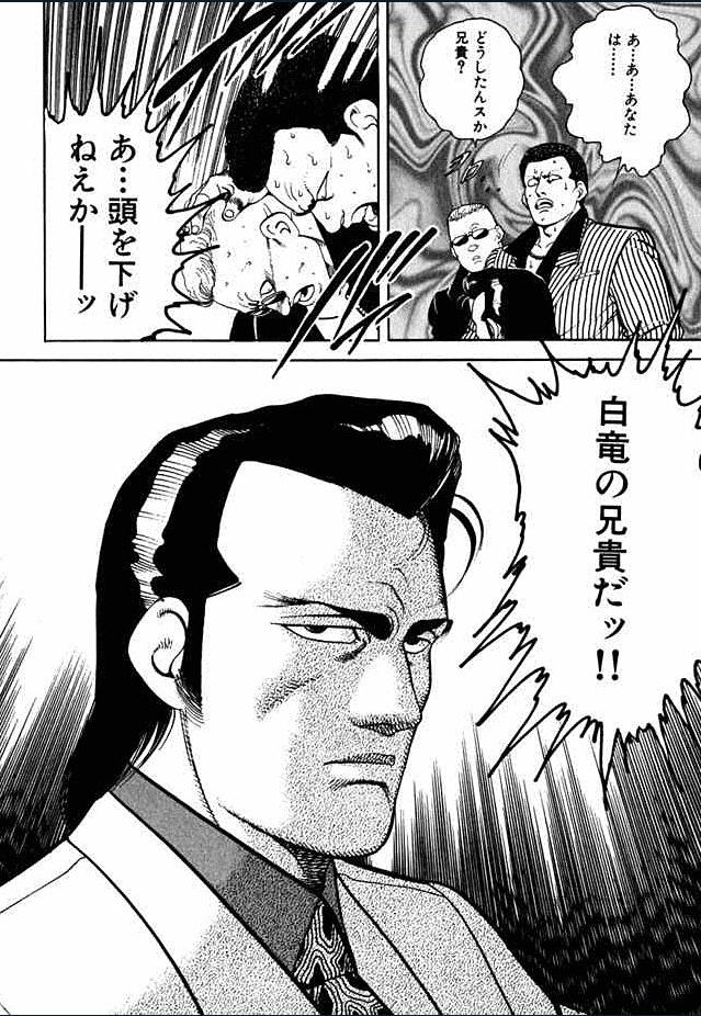 漫画『白竜』の魅力1:白川のパワーに圧倒される!